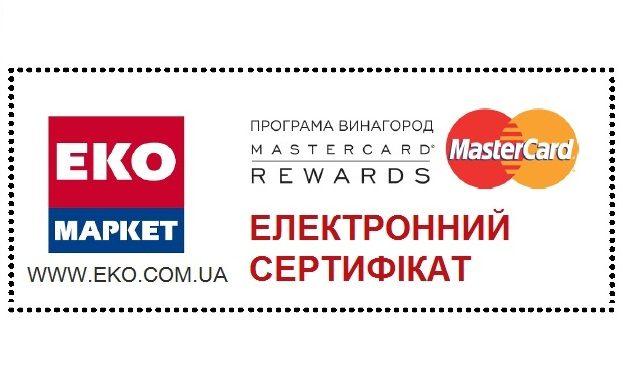 Мережа ЕКО Маркет приєдналась до програми Masterсard Rewards ... 14ef2a7081b72
