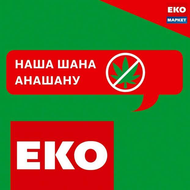 eko_ashan