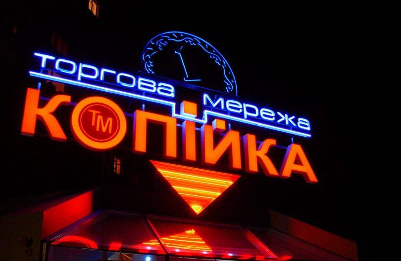 Копійка відкриває магазин в Одеській області