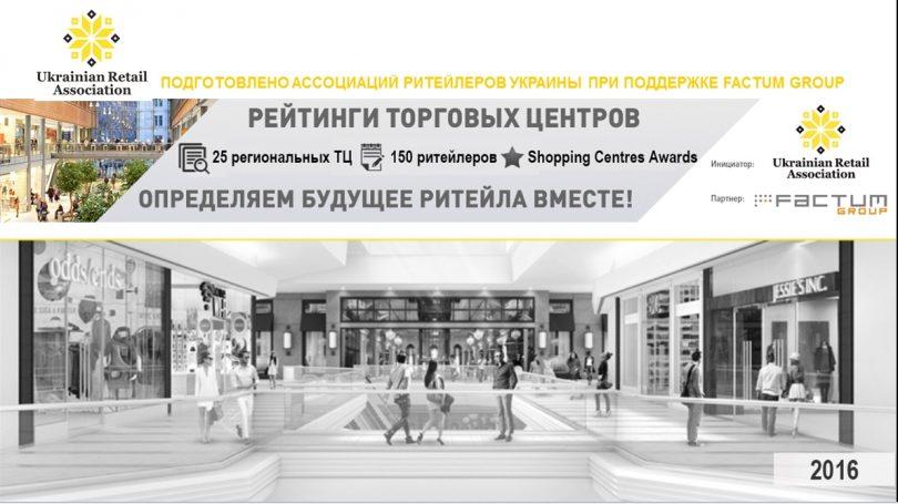 Shopping Centre Awards: лучшие ТРЦ Украины вне городов-миллиоников
