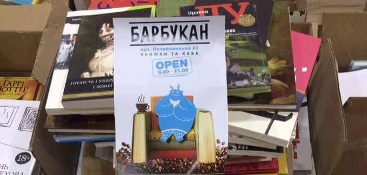 Все буде Барбукан  на київському Подолі відкрилася нова книгарня ... 4844a29b3a2