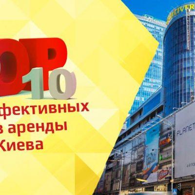 Рейтинг Audit of Sales: Топ-10 найефективніших відділів оренди ТЦ Києва