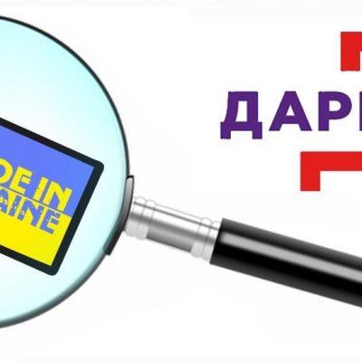 Даринок: лише 15% покупців стали більше купувати made in Ukraine (інфографіка)