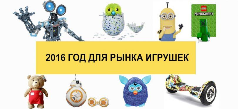 Гироскутеры, котики и ребрендинг: итоги 2016 года для рынка игрушек