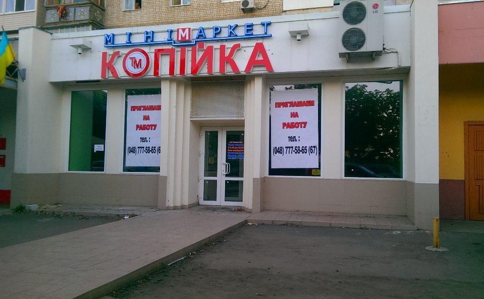 Копійка відкрила магазин у Херсоні  9615761a2dc3c