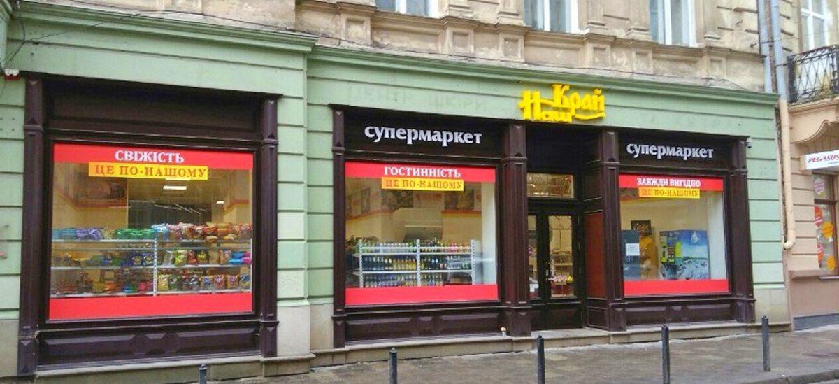 3a9bef820c1a16 Мережа «Наш Край» відкрила два магазини в Києві та Львові