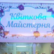 Новый цветочный уголок «Квіткова майстерня» открылся в ТРЦ РайON