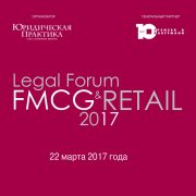 22 марта 2017 года, Киев — Legal FMCG & Retail Forum