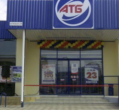 АТБ відкриває два нові магазини у Львівській області