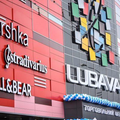 Відвідуваність ТРЦ Любава в 2016 році зросла на 8% – до 5,5 млн осіб