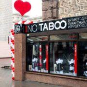 Без табу: как работает в Украине сеть магазинов для взрослых No Taboo
