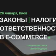 26 января, Киев — бизнес-встреча «E-Meeting #1: Законы, налоги, ответственность в E-Commerce»