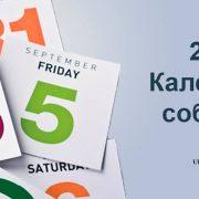 Календарь мероприятий Ассоциации ритейлеров Украины на 2017 год (обновляется)