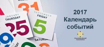 Calendar of events of the Ukrainian Retail Association for the 2017