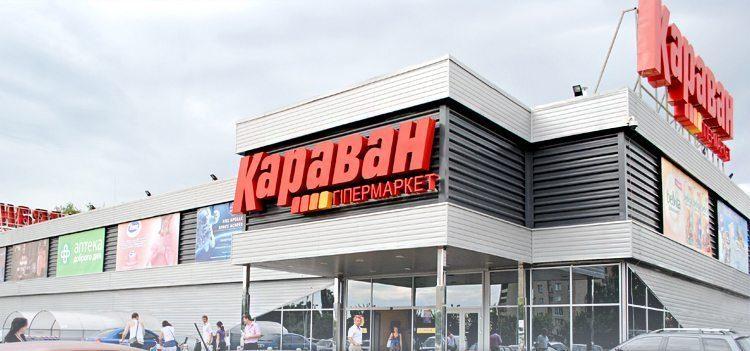Французький гамбіт: АШАН купує мережу гіпермаркетів Караван