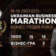 18-19 февраля 2017 года — Ukrainian Business Marathon во Львове