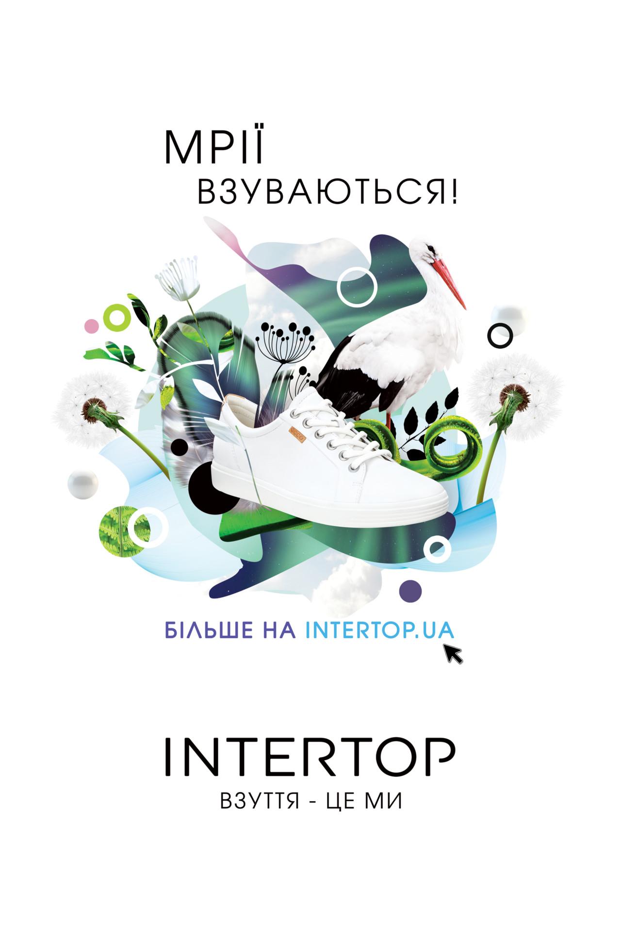 ... братів Костенко в цьому сезоні перетворять магазини INTERTOP в  арт-галерею 5c627d37a9d87