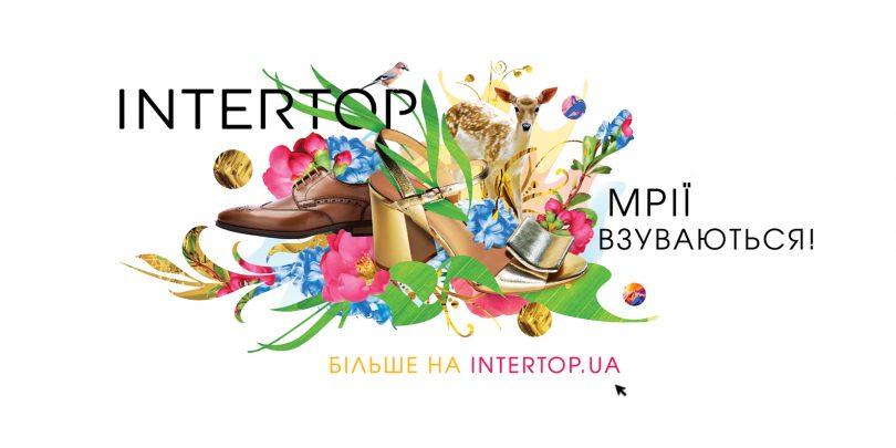 INTERTOP розробив нову іміджеву кампанію спільно з українськими дизайнерами c0d9d8ffcae9c