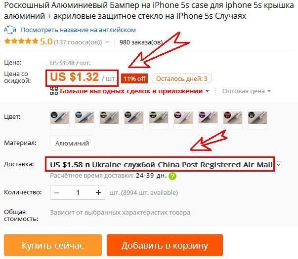 За які товари на AliExpress українцям доведеться переплатити ... 9092fe7faaf37