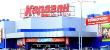 Собственник ТРЦ Караван оспорит решение об аресте имущества