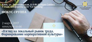 Анонс: фокус-группа «Взгляд на локальный рынок труда. Формирование корпоративной культуры».