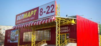 Ритейл Групп расширяет сеть ВЕЛМАРТ до 25-и магазинов