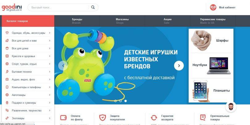 Фокус не удался: почему EVO закрыла маркетплейс Goodini.ua