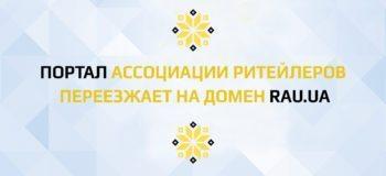 Портал Асоціації рітейлерів України переїжджає на нову адресу – rau.ua