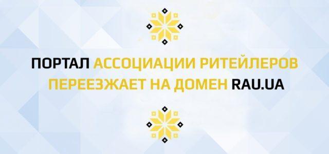 Портал Ассоциации ритейлеров Украины переезжает на новый адрес — rau.ua