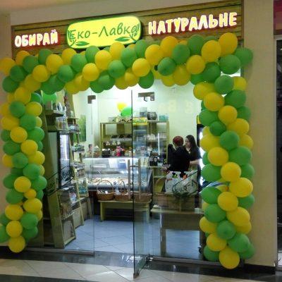 Еко-Лавка відкрила магазин у ТЦ Globus c8c4db7afb289