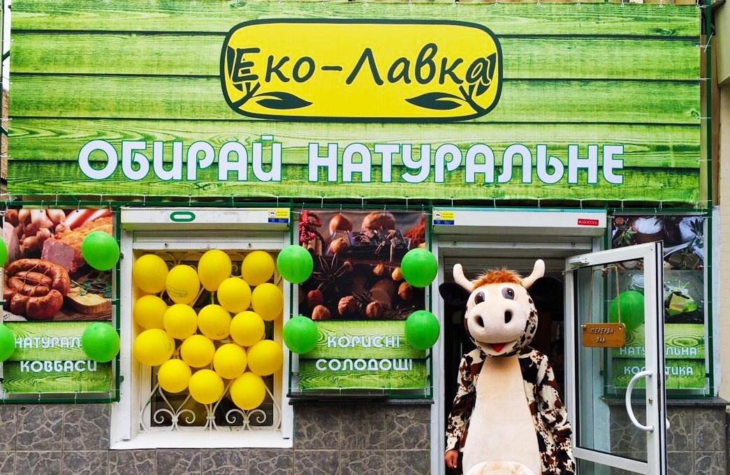 Картинки по запросу эко продукция Украина