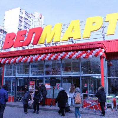 У Києві відкрився другий діскаунт-супермаркет ВЕЛМАРТ (+фотозвіт) c0d905a980219
