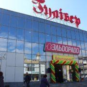 Брусничка открыла новый магазин в Павлограде Днепропетровской области