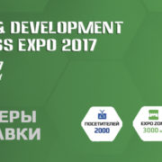 Top-70 retail market experts in RDBExpo-2017 exhibition
