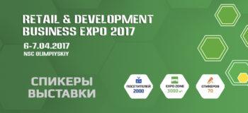 Топ-70 экспертов рынка ритейла на главной выставке индустрии RDBExpo-2017