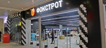 Фокстрот відкриває нові магазини в Запоріжжі та Чернігові