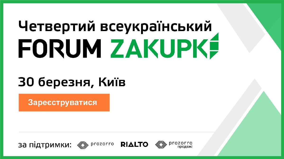 30 березня, Київ – Четвертий всеукраїнський Forum Zakupki - Асоціація  рітейлерів України 94ed3a275e8