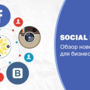 Обзор нововведений марта для бизнеса в Facebook и других соцсетях