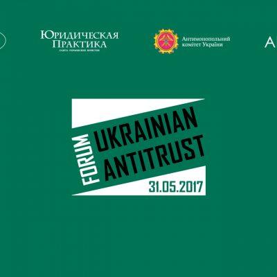 31 травня, Київ, готель «Прем'єр Палас» – III Ukrainian Antitrust Forum