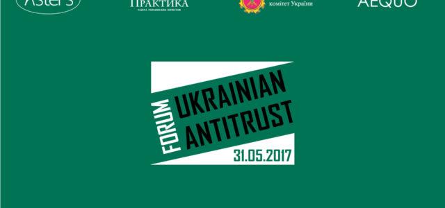 31 мая, Киев, отель «Премьер Палас» — III Ukrainian Antitrust Forum