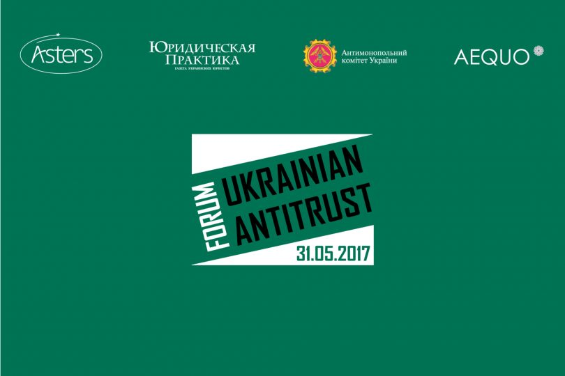 31 мая, Киев, отель «Премьер Палас» — III Ukrainian Antitrust Forum