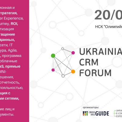 UKRAINIAN CRM FORUM: як бізнесу вижимати максимум з CRM-систем