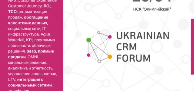 UKRAINIAN CRM FORUM: как бизнесу выжать максимум из CRM-систем