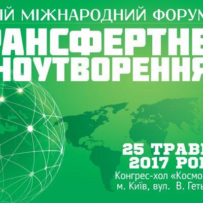 25 травня, Київ – ІІІ Міжнародний форум «Трансфертне ціноутворення – 2017»