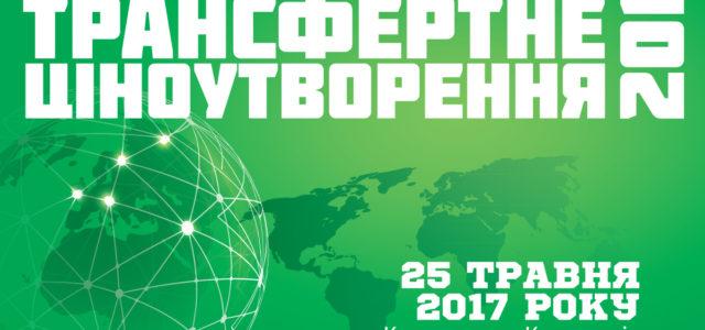 25 мая, Киев — III Международный форум «Трансфертное ценообразование — 2017»