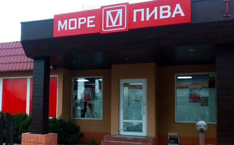 Компания МОРЕ ПИВА открыла новый магазин в Киеве