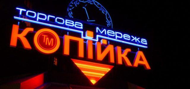 Копейка открыла новый магазин в Одессе