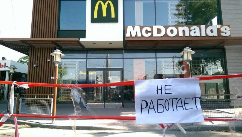 McDonald's подтвердил продажу имущества в аннексированном Крыму