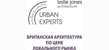 Віртуальна реальність від архітектурної компанії Urban Experts & Leslie Jones Architecture на RDBExpo – 2017