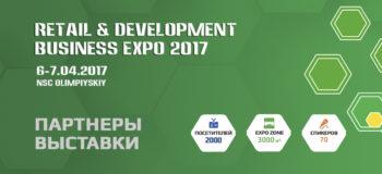 Список партнеров выставки RDBExpo-2017
